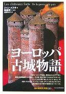 ヨーロッパ古城物語