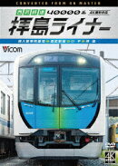 西武鉄道 40000系 拝島ライナー 4K撮影作品 南入曽車両基地〜西武新宿〜小平〜拝島