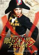 星組 宝塚大劇場公演DVD 『眠らない男・ナポレオンー愛と栄光の涯にー』