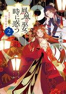 後宮妖幻想奇譚(2) 鳳凰の巫女は時に惑う