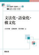 文法化・語彙化・構文化