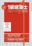 1級建築士スピード学習帳(2018)