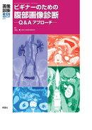 画像診断2021年増刊号(Vol.41 No.4)