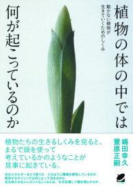 植物の体の中では何が起こっているのか 動かない植物が生きていくためのしくみ (Beret science) [ 嶋田幸久 ]