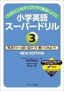 小学英語スーパードリル3英語でいっぱい話そう!書いてみよう! NEW EDITION