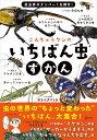 こんちゅうクンのいちばん虫ずかん 昆虫界のナンバー1を探せ! [ こんちゅうクン(北野伸雄) ]