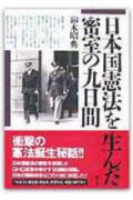 【謝恩価格本】日本国憲法を生んだ密室の九日間