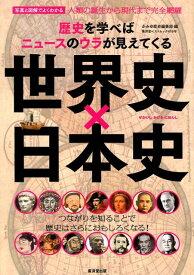 写真と図解でよくわかる世界史×日本史 歴史を学べばニュースのウラが見えてくる (廣済堂ベストムック) [ かみゆ歴史編集部 ]