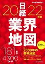 日経業界地図 2022年版 [ 日本経済新聞社 ]