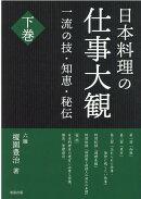 日本料理の仕事大観 下巻