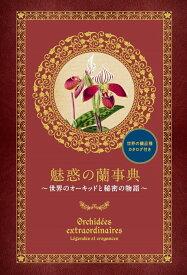魅惑の蘭事典 世界のオーキッドと秘密の物語 [ ラスティカ・エディションズ ]