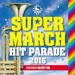 キング・スーパー・マーチ ヒット・パレード2016 〜365日の紙飛行機