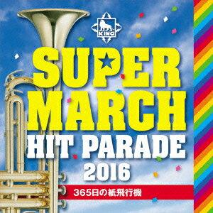 キング・スーパー・マーチ ヒット・パレード2016 〜365日の紙飛行機 [ (教材) ]