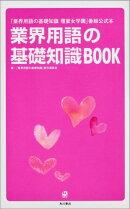 業界用語の基礎知識BOOK