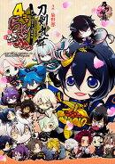 「刀剣乱舞ーONLINE-」アンソロジーコミック『4コマらんぶっ〜ぷちらんぶっ〜』