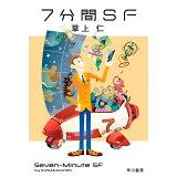 7分間SF (ハヤカワ文庫JA)