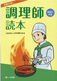 調理師読本(2021年版) 受験対策に! [ 日本栄養士会 ]