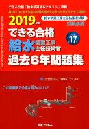 できる合格給水装置工事主任技術者過去6年問題集(2019年版)新訂第17版
