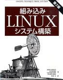 組み込みLinuxシステム構築第2版