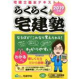 らくらく宅建塾(2019年版) (らくらく宅建塾シリーズ)