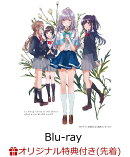 【楽天ブックス限定先着特典】色づく世界の明日から Blu-ray BOX 1(アクリルスタンディ付き)【Blu-ray】
