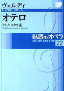 【謝恩価格本】魅惑のオペラ(第22巻)