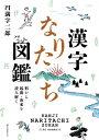 漢字なりたち図鑑 形から起源・由来を読み解く [ 円満字二郎 ]