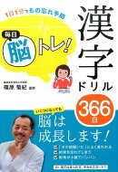 毎日脳トレ!漢字ドリル366日