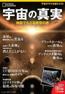 【予約】宇宙の真実
