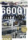660GT(*01) K-STYLE特別編集 世界でなぜ今、スモールカー・チューン!? (CARTOP MOOK AUTO STYLE vol.21)