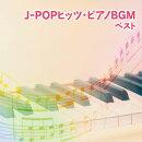 BEST SELECT LIBRARY 決定版::J-POPヒッツ・ピアノBGM ベスト