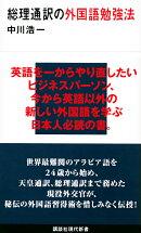 総理通訳の外国語勉強法