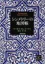 シンメトリーの地図帳 (新潮文庫) [ マーカス・デュ・ソートイ ]