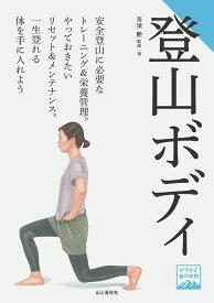 登山ボディ (ヤマケイ登山学校)