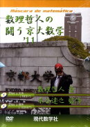 【謝恩価格本】数理哲人の闘う京大数学 '11