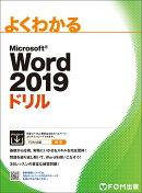 Word 2019 ドリル