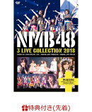 【先着特典】NMB48 3 LIVE COLLECTION 2018(生写真3枚セット付き)