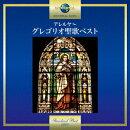 アレルヤ〜グレゴリオ聖歌ベスト