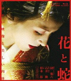 花と蛇【Blu-ray】 [ 杉本彩 ]