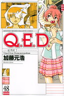 Q.E.D.証明終了(48)