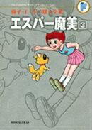 藤子・F・不二雄大全集 エスパー魔美(3)