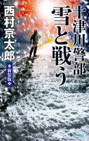 十津川警部 雪と戦う