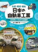 日本の自動車工業(2)