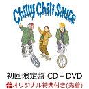 【楽天ブックス限定先着特典】Chilly Chili Sauce (初回限定盤 CD+DVD)(「Chilly Chili Sauce」オリジナルステッカ…