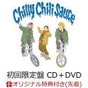 【楽天ブックス限定先着特典】Chilly Chili Sauce (初回限定盤 CD+DVD)(「Chilly Chili Sauce」オリジナルステッカー…