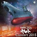 宮川彬良 Presents 宇宙戦艦ヤマト2199 Concert 2015 [ 宮川彬良 ]