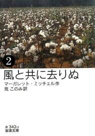 風と共に去りぬ(2) (岩波文庫) [ マーガレット・ミッチェル ]