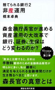 捨てられる銀行2 非産運用 (講談社現代新書) [ 橋本 卓典 ]
