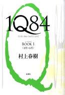 1Q84(BOOK1(4月ー6月))