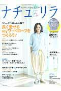 【バーゲン本】ナチュリラ vol.21